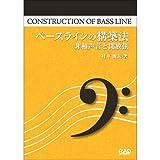 ベースラインの構築法 非和声音と開放弦
