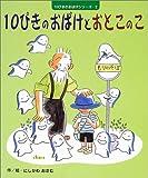 10ぴきのおばけとおとこのこ (10ぴきのおばけシリーズ)