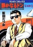 静かなるドン 49 (マンサンコミックス)