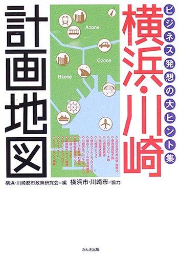 横浜・川崎計画地図―ビジネス発想の大ヒント集の詳細を見る