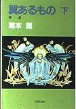 翼あるもの (下) (文春文庫 (290‐5))