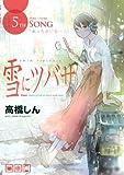 雪にツバサ(5) (ヤンマガKCスペシャル)