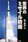 世界のミサイル防衛 (Ariadne military)