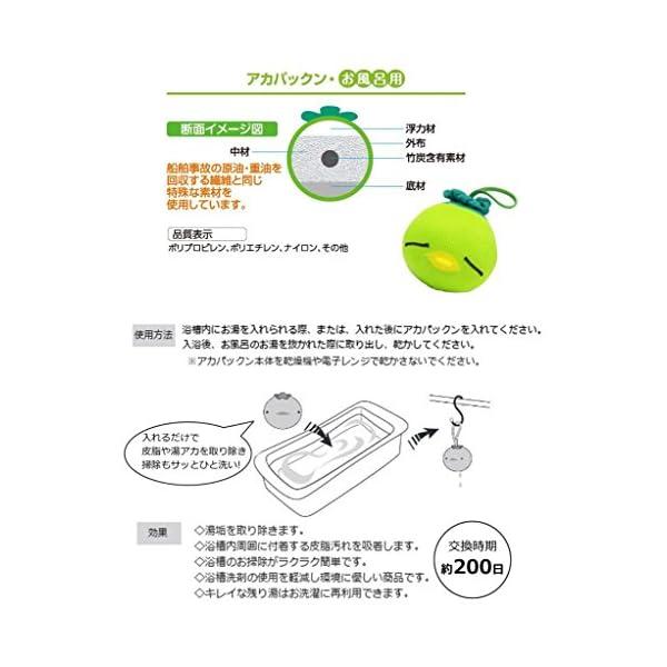 恵川商事 洗濯槽・浴槽の汚れに アカパックン ...の紹介画像4