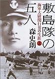敷島隊の五人―海軍大尉関行男の生涯 (上) (文春文庫)