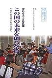 この国の未来を創る学校―日本型国際学校の可能性 (国際理解教育選書シリーズ)