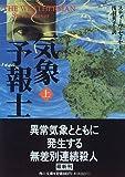気象予報士〈上〉 (角川文庫)