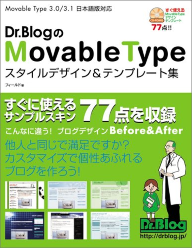Dr.BlogのMovable Typeスタイルデザイン&テンプレート集の詳細を見る