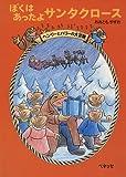 ぼくはあったよサンタクロース―ヘンリーとハリーの大冒険〈2〉 (ヘンリーとハリーの大冒険 (2))