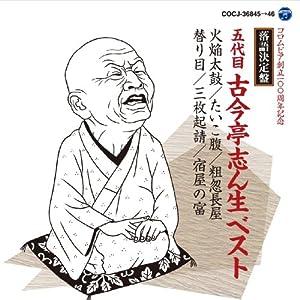 落語決定盤 五代目古今亭志ん生 ベスト