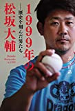 1999年の松坂大輔  歴史を刻んだ男たち