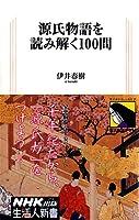 源氏物語を読み解く100問 (生活人新書)