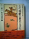 市民講座・日本古代文化入門〈3〉古代朝鮮の歴史と文化 (1975年)