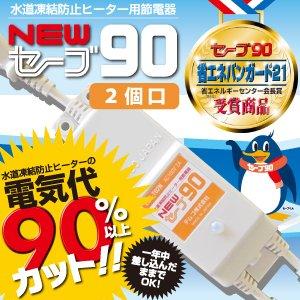 NEWセーブ90 2個口用 水道凍結防止...