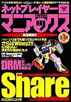 ネットプレイヤーマニアックスShareのココがスゴイ!!!―Winnyに代わる最強ファイル共有はこれだ!!! (セブンベストMOOK 43)