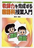 「教師力」を育成する国語科授業入門 (初任者必携シリーズ (2))
