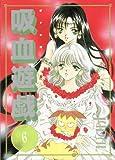 吸血遊戯 (ヴァンパイア・ゲーム) (6) (ウィングス・コミックス)