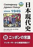 日本現代史―英日対訳