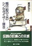 飛行船の上のシンセサイザー弾き (ハヤカワ文庫 JA (210))