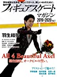 フィギュアスケートマガジン2019-2020 Vol.1 オータムクラシック特集号 (B.B.MOOK 1461)