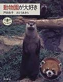 動物園が大好き (とんぼの本)