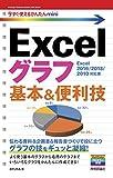 今すぐ使えるかんたんmini Excelグラフ 基本&便利技[Excel 2016/2013/2010対応版] 画像
