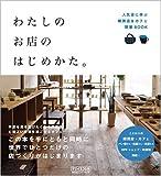 わたしのお店のはじめかた。 ~人気店に学ぶ雑貨店&カフェ開業BOOK~ 画像