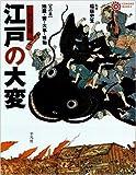 江戸の大変 かわら版〈天の巻〉地震・雷・火事・怪物 (コロナ・ブックス)