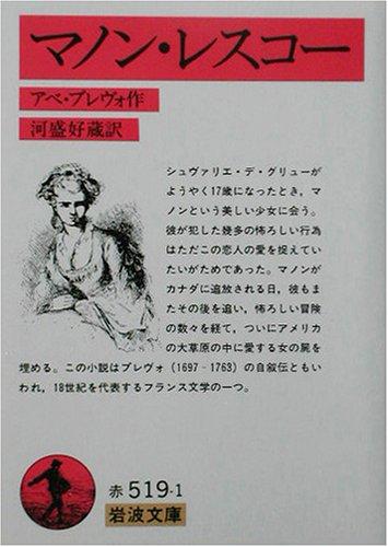 マノン・レスコー (岩波文庫)