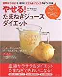 やせる!たまねぎジュースダイエット—簡単な作り方&おいしい飲み方 (別冊すてきな奥さん)