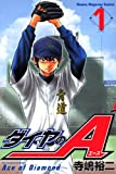 ダイヤのA(1) (講談社コミックス)