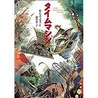 タイムマシン (偕成社文庫 (3234))