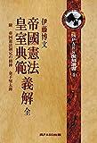 帝国憲法皇室典範義解 (1935年)