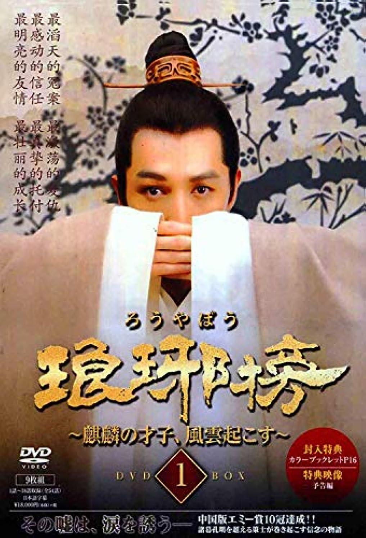 装備する遠征先のことを考える中国ドラマ 琅邪榜(ろうやぼう)~麒麟の才子、風雲起こす~ DVD-BOX1+2+3 27枚組