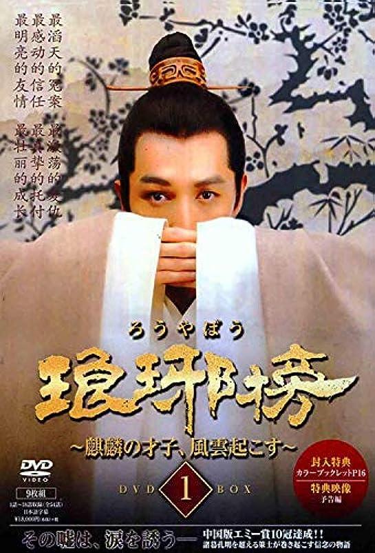 ここに夫婦どれ中国ドラマ 琅邪榜(ろうやぼう)~麒麟の才子、風雲起こす~ DVD-BOX1-3 27枚組
