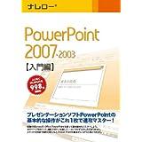 ナレロー PowerPoint 2007・2003 【入門編】