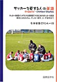 サッカーを愛する人の英語