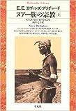 ヌアー族の宗教 (上) (平凡社ライブラリー (83))