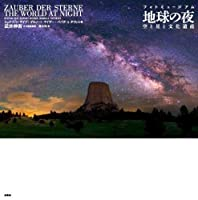フォトミュージアム地球の夜: 空と星と文化遺産
