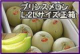 プリンスメロン 4キロ正箱 青肉 L、2Lサイズ 熊本県産 茨城県産ほか