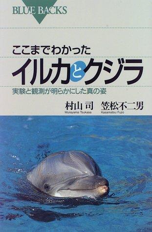 ここまでわかったイルカとクジラ―実験と観測が明らかにした真の姿 (ブルーバックス)の詳細を見る