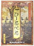 舞台パンフレット 2012年「ひーるべる」カムカムミニキーナ 八嶋智人、藤田記子、若松力、金児憲史
