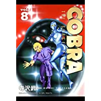 COBRA vol.8 COBRA THE SPACE PIRATE