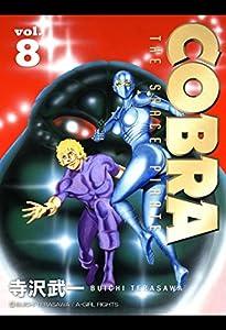 COBRA vol.8 COBRA THE SPACE PIRATE
