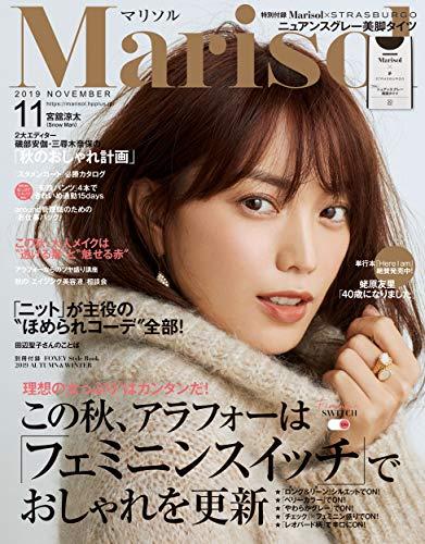 Marisol (マリソル) 2019年11月号 [雑誌]