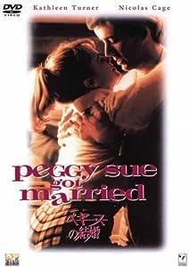 ペギー・スーの結婚 [DVD]