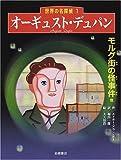 オーギュスト・デュパン「モルグ街の怪事件他」  (世界の名探偵 1)