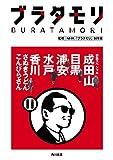 ブラタモリ 11 初詣スペシャル成田山 目黒 浦安 水戸 香川 (さぬきうどん・こんぴらさん)