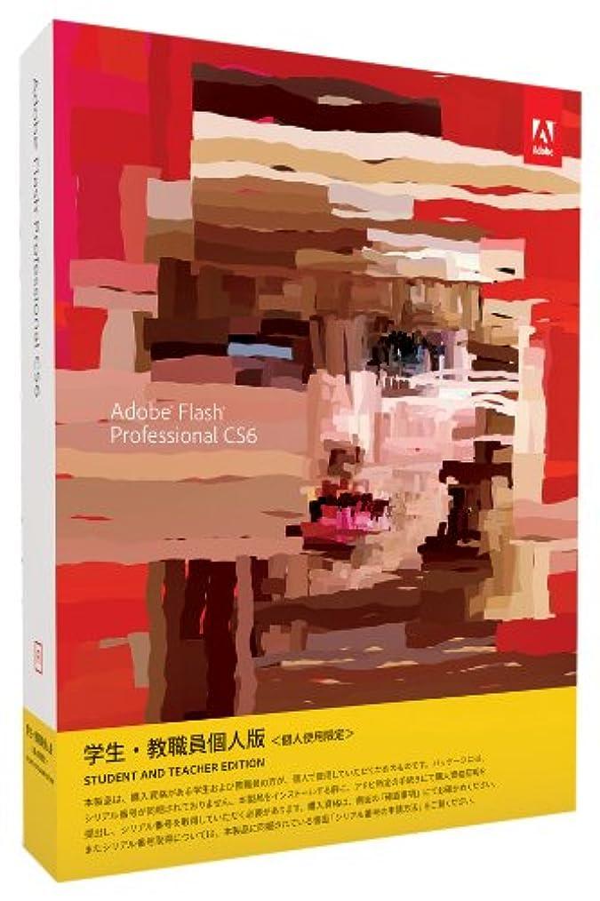 列車アセ死んでいる学生?教職員個人版 Adobe Flash Professional CS6 Windows版 (要シリアル番号申請)