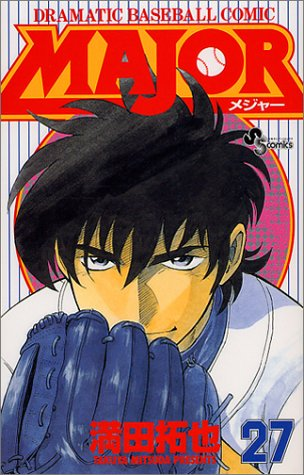 Major―Dramatic baseball comic (27) (少年サンデーコミックス)